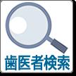 町田市の歯医者検索