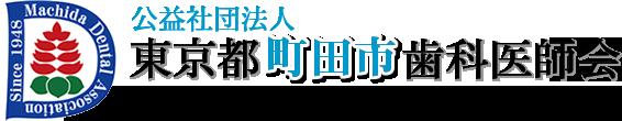 東京都町田市歯科医師会