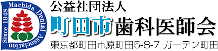 公益財団法人 東京都町田市歯科医師会 東京都町田市原町田5-8-7ガーデン町田