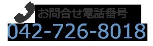 TEL:042-726-8018